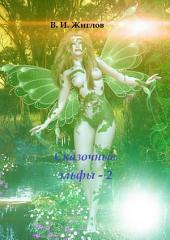 Сказочные эльфы – 2