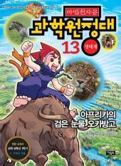 마법천자문 과학원정대 13권