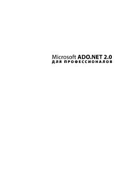 Microsoft ADO  NET 2 0                                     PDF