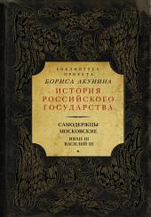 Самодержцы московские: Иван III. Василий III