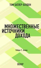 Множественные источники дохода. Роберт Г. Аллен (обзор)