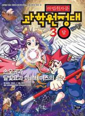 마법천자문 과학원정대 3권: 손오공과 달빛요괴 아르테미스의 음모!