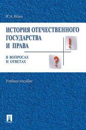 История отечественного государства и права России в вопросах и ответах