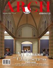 ARCH雅趣‧中文國際版322期: 藝術與生活