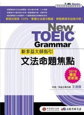 新多益大師指引:文法命題焦點 【2018題型更新版】