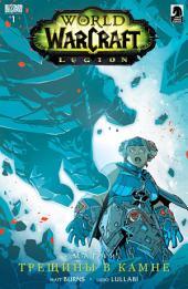 World of Warcraft: Legion #1 (Russian)