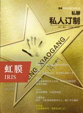 IRIS Dec.2013 Vol.2 (No.008): 第 8 期