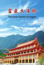 靈巖大導師 The Great Teacher of Lingyen