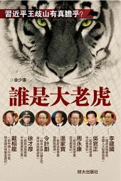 《誰是大老虎》