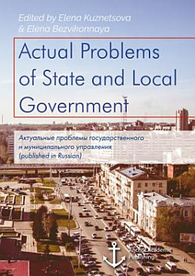 Actual Problems of State and Local Government