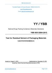 YBB 00312004-2015: Translated English of Chinese Standard. YBB00312004-2015.: Test for Residual Solvent of Packaging Materials.