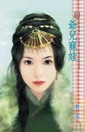 爺兒寵娃: 禾馬文化甜蜜口袋系列038