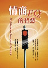 情商EQ的智慧: 德威文化400