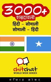 3000+ हिंदी - सोमाली सोमाली - हिंदी शब्दावली