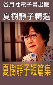 夏樹靜子短篇集: 日本推理小說賞