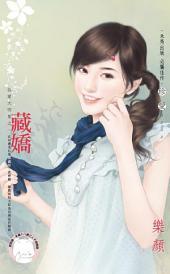 藏嬌~我愛大明星之一《限》: 禾馬文化珍愛系列460