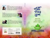 PnaachTi Pataar Vela: A Short Story Collection by Unmesh Mitra, Tishya Dasgupta, Rohitava Majumder