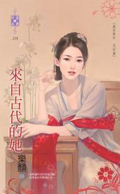 來自古代的她∼盛世華年 完結篇: 禾馬文化珍愛晶鑽系列228