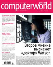 Журнал Computerworld Россия: Выпуски 18-2015