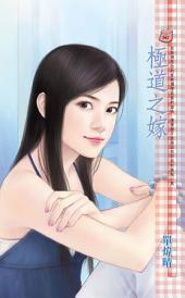 極道之嫁: 禾馬文化甜蜜口袋系列553