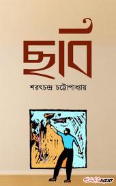ছবি / Chobi (Bengali): Classic Bengali Fiction