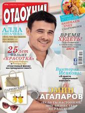 Журнал «Отдохни!»: Выпуски 16-2015