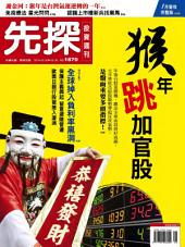先探投資週刊1870期: Wealth Invest Weekly No.1870