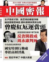 《中國密報》第32期: 曾慶紅厄運當頭