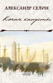 Кочан капусты: Из сборника «Новый романтик»
