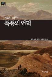 폭풍의 언덕: 세계문학산책 13