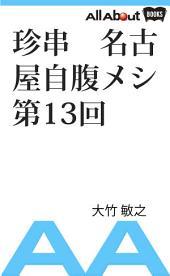 珍串名古屋自腹メシ第13回