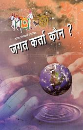 Jagat Karta Kaun? (Hindi)