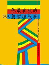 你最喜欢的300篇哲理故事(青少年阅读故事书系)