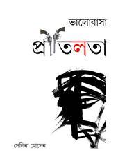 ভালোবাসা প্রীতিলতা / Bhalobasa Pritilata (Bengali) : Bengali Novel