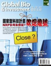 環球生技201504: 掌握大中華生技市場脈動‧亞洲專業華文生技產業月刊