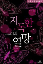 지독한 열망(개정판) 1/2