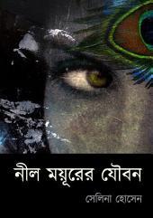 নীল ময়ূরের যৌবন / Nil Mayurer Youban (Bengali) : Bengali Novel