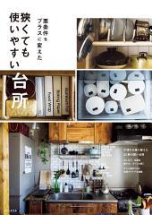 狭くても使いやすい台所: Come home!特別編集