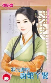 狀元郎的廚娘丫鬟~穿越做丫鬟之四: 禾馬文化紅櫻桃系列997