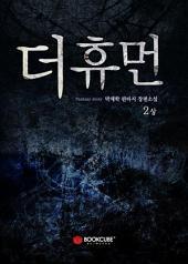 더휴먼 2 - 상