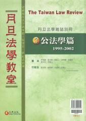 月旦法學教室(3) 公法學篇