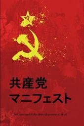 The Communist Manifesto, Japanese edition