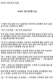 [연재] 라이프 리트라이 33화