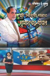 Zee Midiya Samrat Subhashchandra Goyal / Nachiket Prakashan: झी मिडिया सम्राट सुभाषचंद्र गोयल