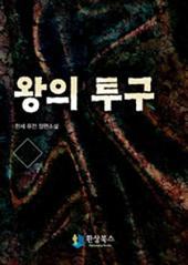 [세트] 왕의 투구 (전8권/완결)