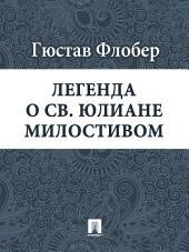 Легенда о св. Юлиане Милостивом (перевод И.С. Тургенева)