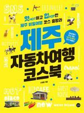 제주 자동차여행 코스북(2016개정판): 핫하고 힙한 제주 비밀여행 코스 총망라