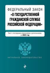 Федеральный закон «О государственной гражданской службе Российской Федерации». Текст с изменениями и дополнениями на 2018 год
