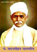 Pandit Madanmohan Malviya