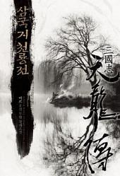 [세트] 삼국지 천룡전 (전6권/완결)